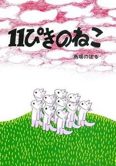 『 11ぴき の ねこ 』- ユーモア と 笑いに みちた ねこたちの ...